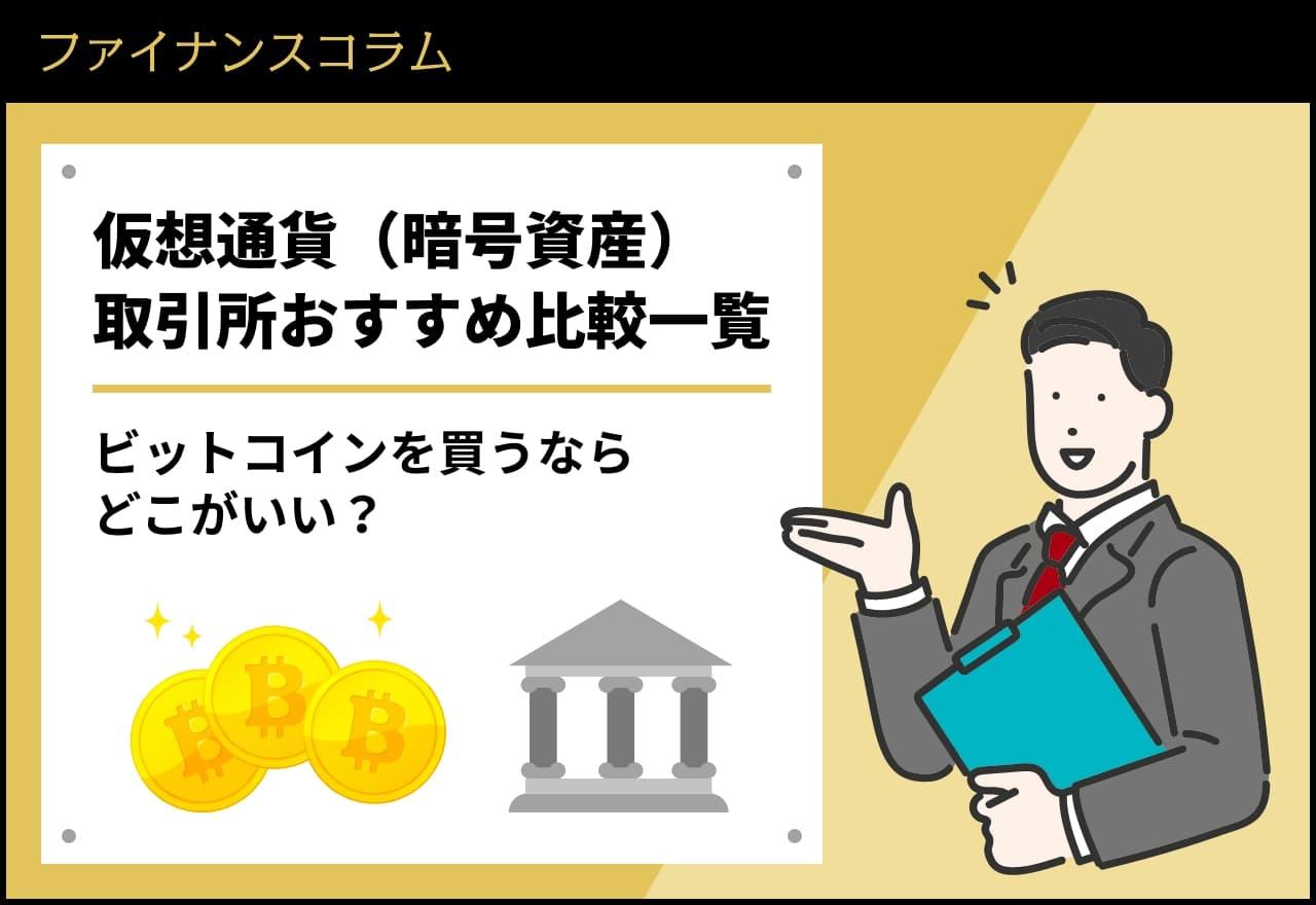 仮想通貨取引所 おすすめ